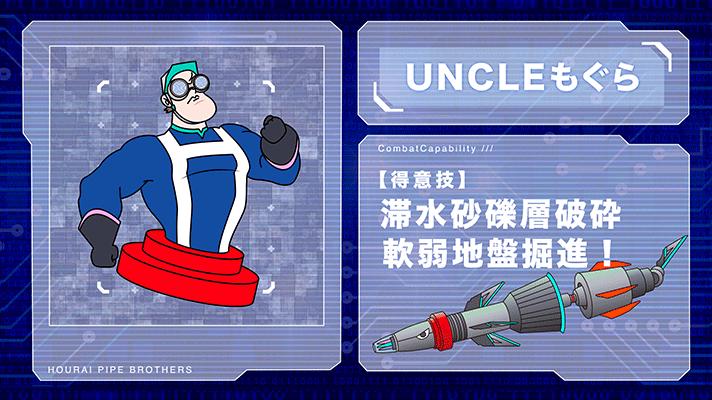次男:UNCLEもぐら