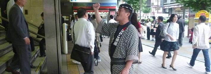 浅草橋駅 ガッツ!
