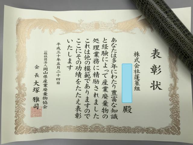 賞状(黒塗り)圧縮