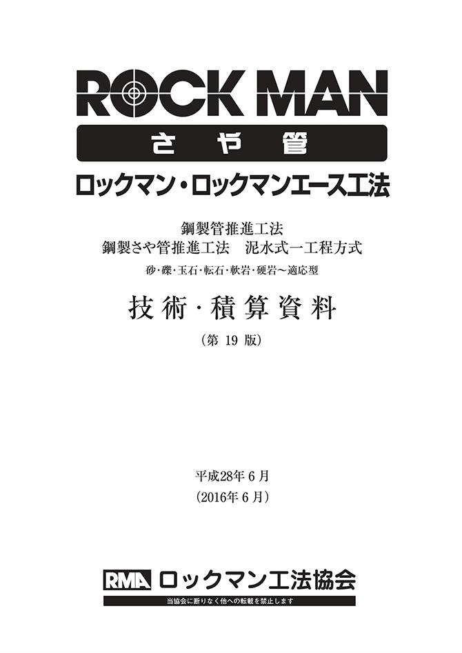 H28ロックマン工法