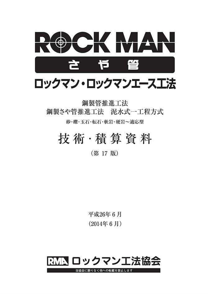H26ロックマン工法