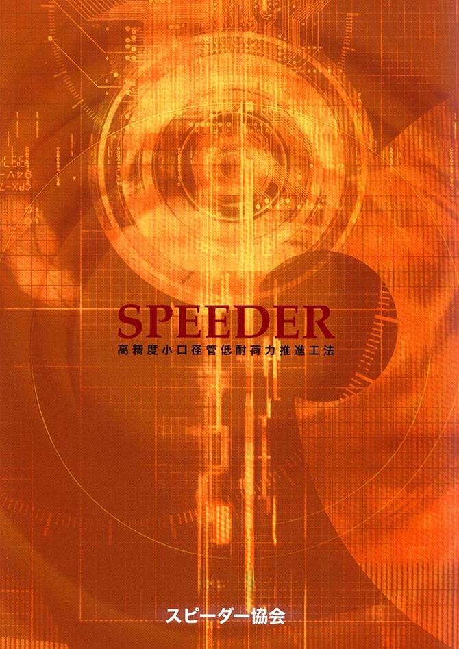 スピーダー工法カタログ