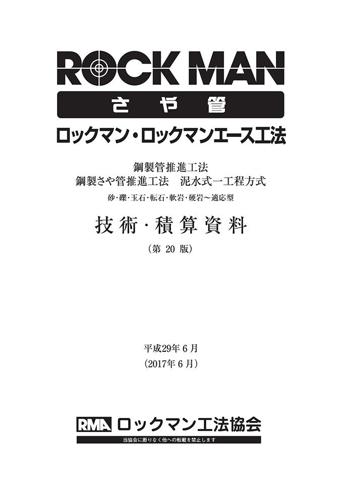 H29ロックマン工法