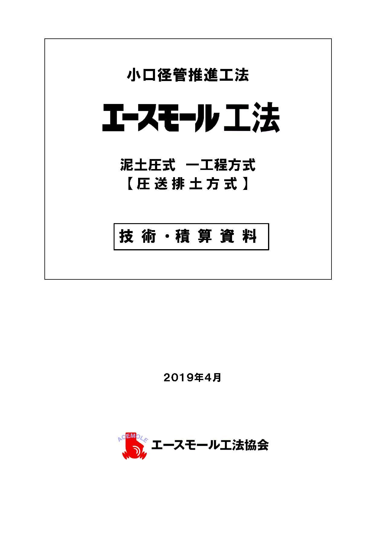 2019_技術資料 1