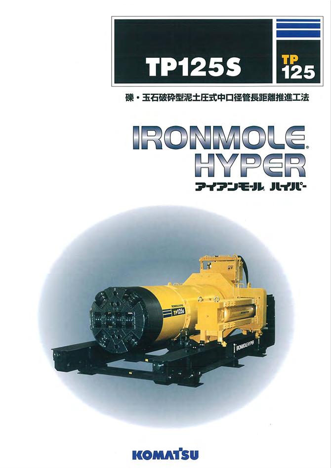 TP125Sカタログ