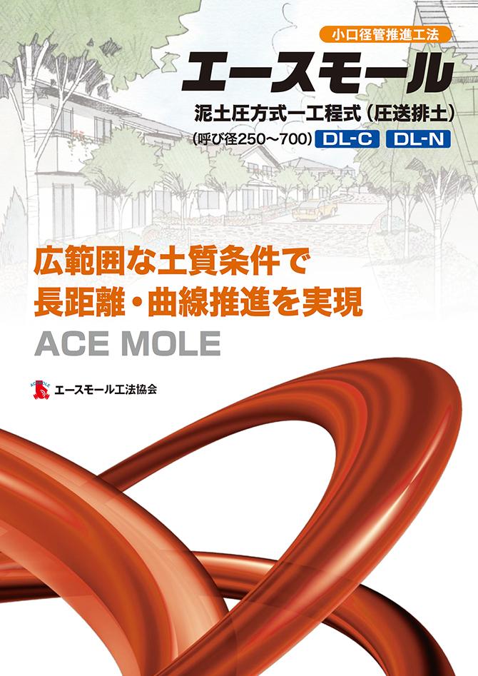 H26エースモール工法カタログ
