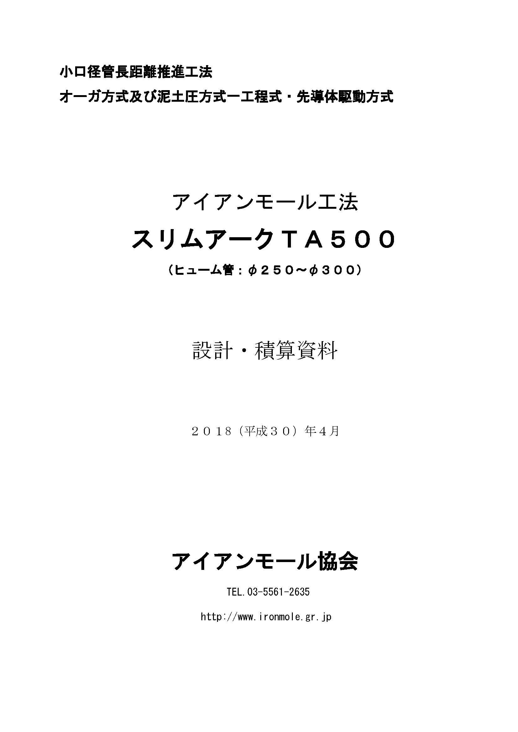H30スリムアーク工法TA500_設計・積算資料 1