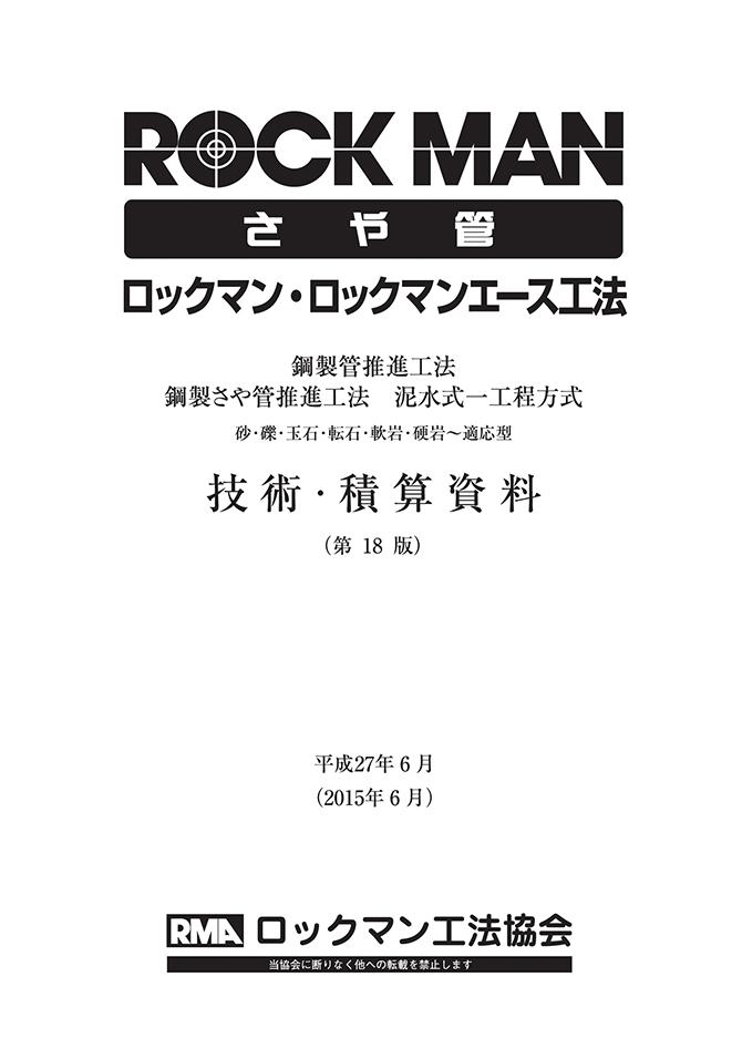 H27ロックマン工法