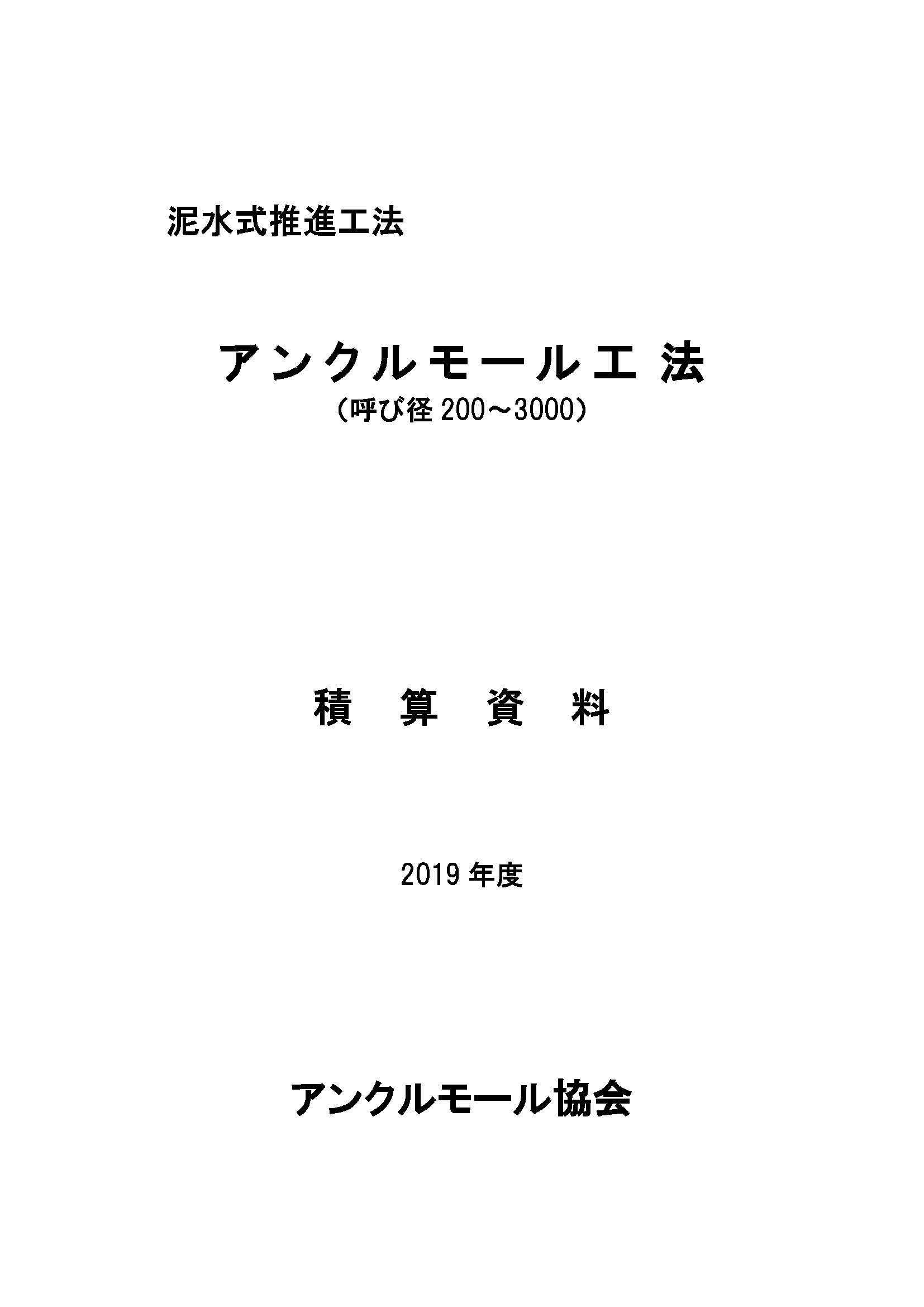 文書名 _2019sekisan_uncleall.pdf