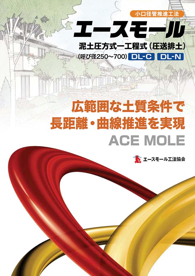 H27_エースモール工法カタログ